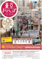 「東京まちさんぽ」開催