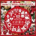 「北欧屋台クリスマスマーケット」オープン