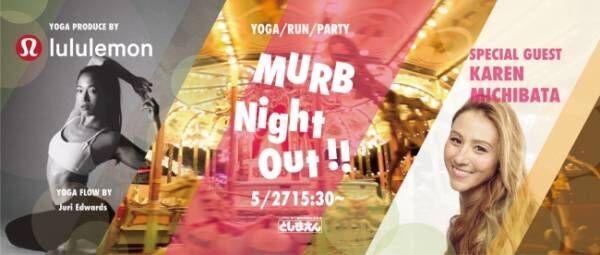 ヨガ×ナイトランイベント「MURB Night Out !!」