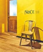 北欧×インダストリアル!「NOCE」の無料カタログでインテリアコーディネート