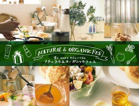 話題のオーガニック商品大集結!「Natural&Organic Fes」池袋で開催