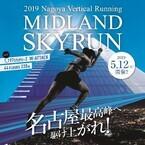 超高層ビルを駆け上がる「2019 MIDLAND SKYRUN」開催