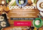 関西で人気「goodspoon」が関東初出店