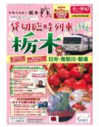 貸切臨時列車で行く栃木を発売