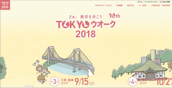 「TOKYOウォーク2018」開催