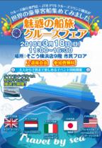 「魅惑の船旅クルーズフェア」を開催