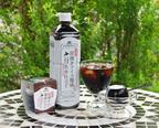 北海道の天然湧水で淹れた本格無糖アイスコーヒー新発売