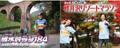 紅葉を巡る「2018軽井沢マラソンフェスティバル」参加者募集