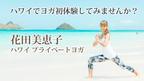 花田美恵子さんとハワイでヨガを体験