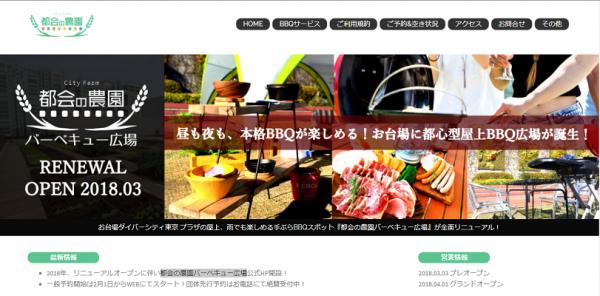 「都会の農園バーベキュー広場」がリニューアル