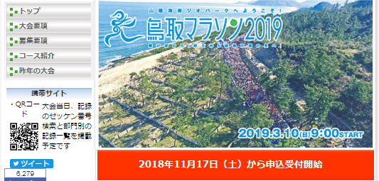 山あり、海あり、名所あり「鳥取マラソン2019」3月に開催
