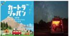 車で旅しよう「カートラジャパン2018」今秋に開催 幕張メッセ