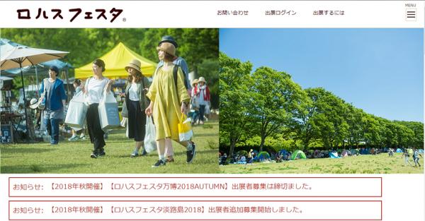 第10回「ロハスフェスタ東京」 で記念企画実施