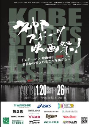 「神戸スポーツ映画祭!2018」開催