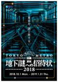 【東京メトロ】「地下謎への招待状2018」が10月より開催