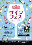ワイン好き集まれ!世界中からワインが集結する「ワインフェス」有楽町で開催