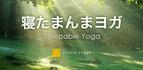 「寝たまんまヨガ 簡単瞑想」で心身ともにリラックス
