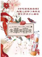12種類の和漢エキスを配合した「美容液」が新発売