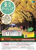 東京メトロウォーキングイベント「東京まちさんぽ」開催