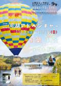 『とよた三河湖アドベンチャー』を11月に開催