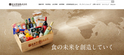 日本人の好みに合わせた有機オリーブオイル新発売