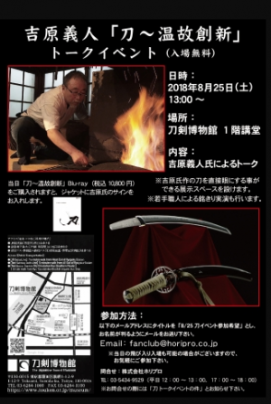 【無料】刀鍛冶・吉原義人さんのトークショーが開催