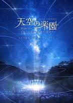 一生に1度は見たい日本一の星空!「天空の楽園 星空ナイトツアー」スタート
