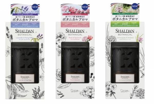 南フランスのボタニカルな香りを自宅に!「SHALDAN BOTANICAL」登場