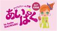 「アイスクリーム万博」が神戸初登場!