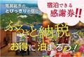 【千葉県】「ふるさと納税」でおトクに旅してみない?
