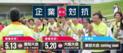 大阪と愛知で「企業対抗駅伝2018」開催