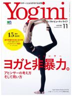 ヨガ専門誌「Yogini」が新創刊