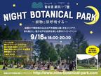 夜の植物公園でナイトヨガや天体観測などを体験