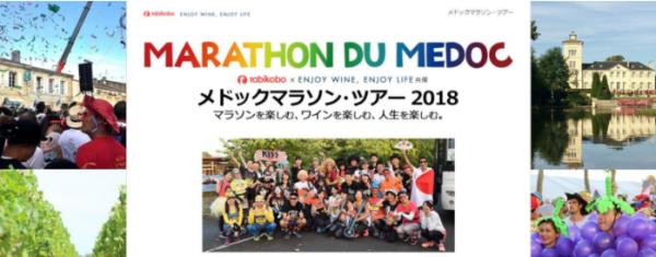 世界を走る「旅ラン企画」 メドックマラソン・ツアー2018 販売開始