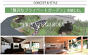 【栃木県】新しいスタイルの宿泊施設がオープン