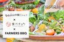 オーガニック野菜の「サラダづくり体験」