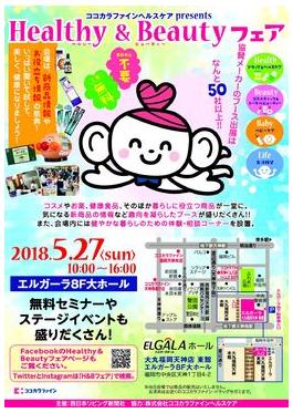 「Healthy&Beautyフェア」5月27日(日)に開催、福岡・天神