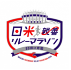 「日米親善リレーマラソン in 岩国」初開催が決定