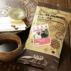カルディコーヒーファームからジャバコーヒーの逸品が登場