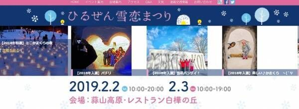 雪遊びを楽しむ「ひるぜん雪恋まつり2019」開催