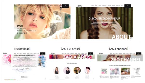 「ZAO」公式サイトが全面リニューアル