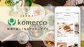 クックパッドのアプリ「Komerco」で料理の楽しさが広がります