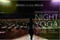 神宮球場スタジアムで夜ヨガを開催
