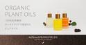 オーストラリアのブランドからオーガニック美容オイルが登場