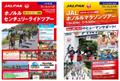 『ホノルル センチュリーライドツアー』『JALホノルル マラソンツアー』発売開始