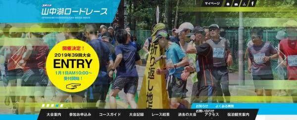 富士山にいちばん近い湖を走る「第39回スポニチ山中湖ロードレース」