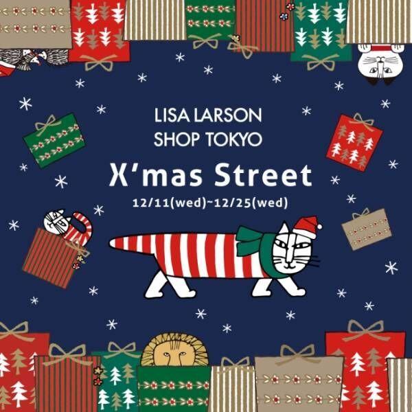 【12月25日まで】リサ・ラーソンのクリスマス限定SHOPが新宿に登場!
