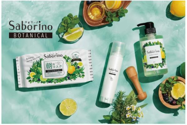 「サボリーノ」がボタニカルタイプの新商品を限定発売