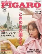 タイの最旬スポットを巡る!『フィガロジャポン』のタイ特集号