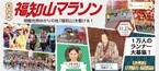有名ランナーと一緒に走れるかも「福知山マラソン」エントリー開始